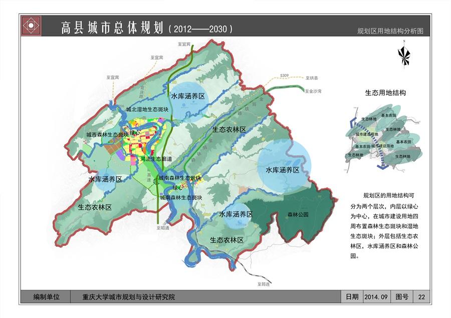 22规规划区用地结构分析图(2).jpg