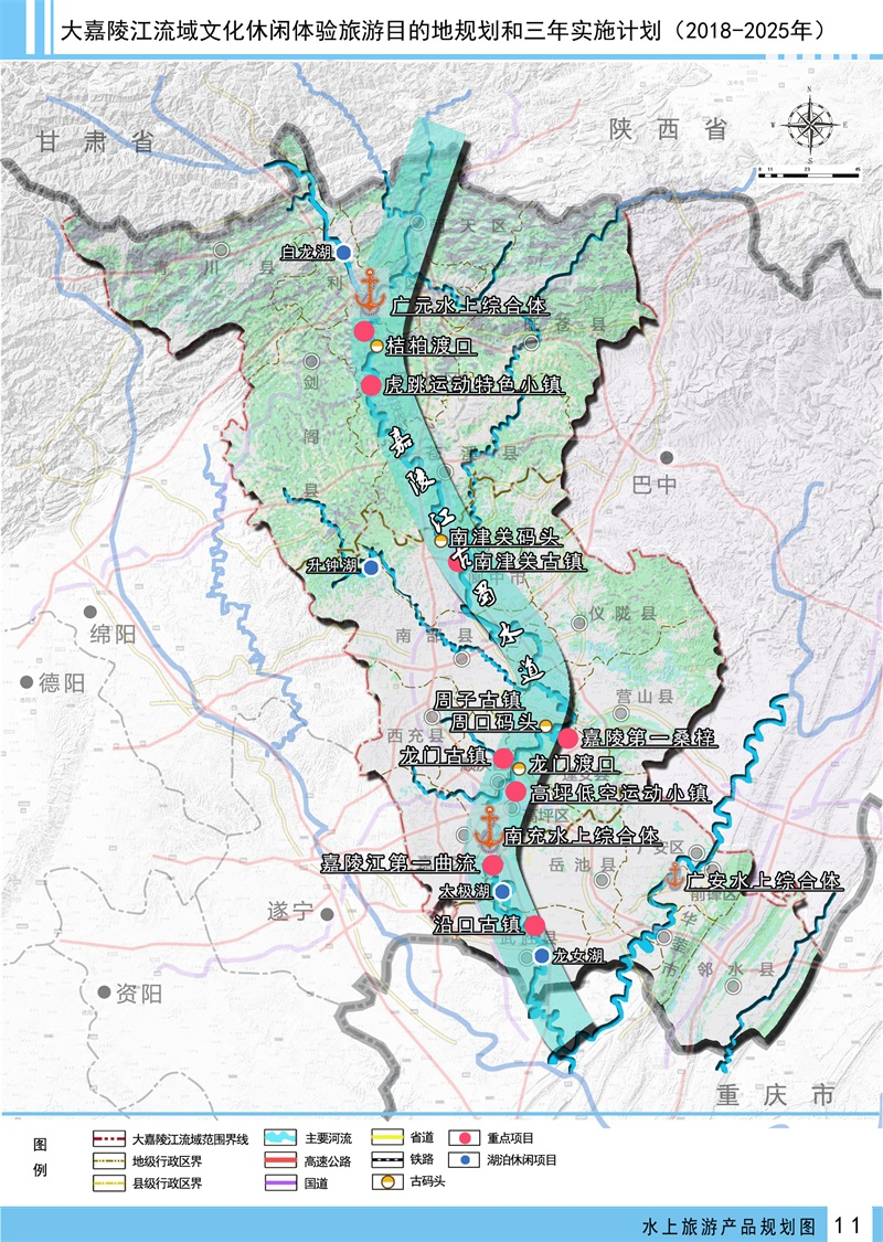 11水上旅游产品规划图001.jpg